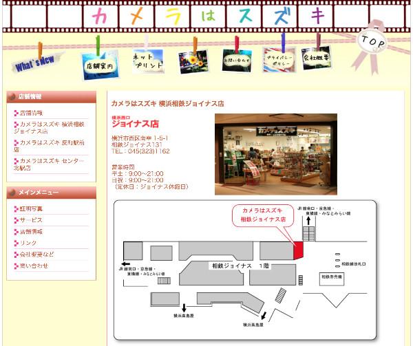 http://www.camera-wa-suzuki.co.jp/2012/10/post_4.html