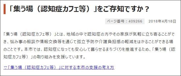 http://www.city.osaka.lg.jp/fukushi/page/0000409266.html