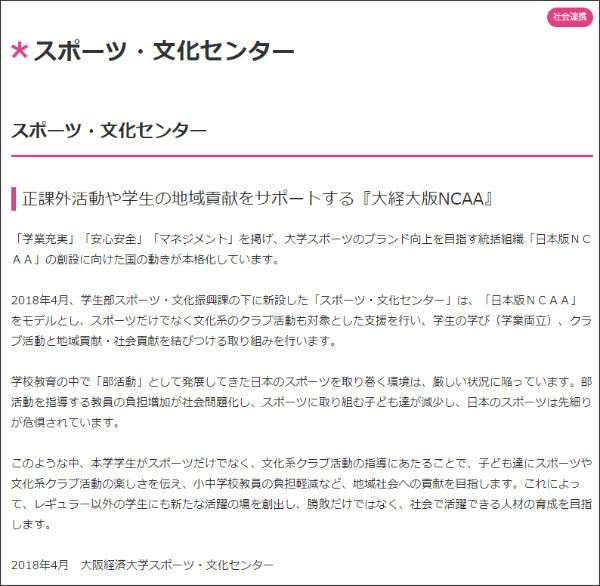 http://www.osaka-ue.ac.jp/life/kscc/