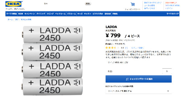 http://www.ikea.com/jp/ja/catalog/products/70303876/