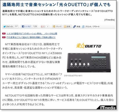 http://www.itmedia.co.jp/news/articles/1211/21/news114.html