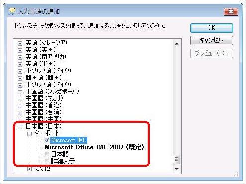 http://support.microsoft.com/kb/932104/ja#IMEVista