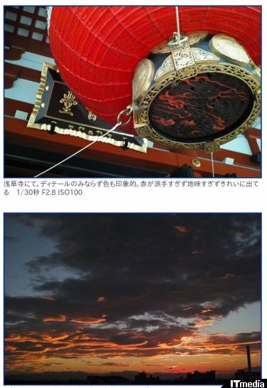 http://camera.itmedia.co.jp/dc/articles/1207/30/news014_3.html