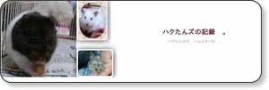 http://www.hakutan.info/