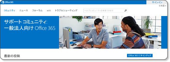 http://community.office365.com/ja-jp/default.aspx