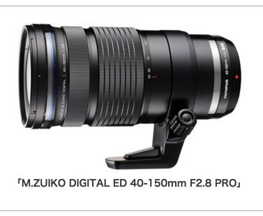 オリンパス ニュースリリース: 「マイクロフォーサーズシステム規格」準拠 「M.ZUIKO DIGITAL ED 40-150mm F2.8 PRO」の開発について