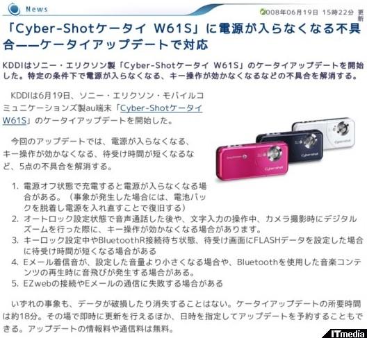 http://plusd.itmedia.co.jp/mobile/articles/0806/19/news079.html