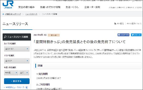 https://www.westjr.co.jp/press/article/2017/09/page_11101.html