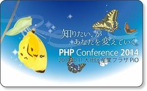 http://phpcon.php.gr.jp/w/2014/