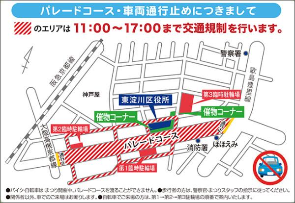 http://www.city.osaka.lg.jp/higashiyodogawa/page/0000410470.html