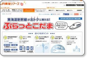 http://www.jrtours.co.jp/kodama/