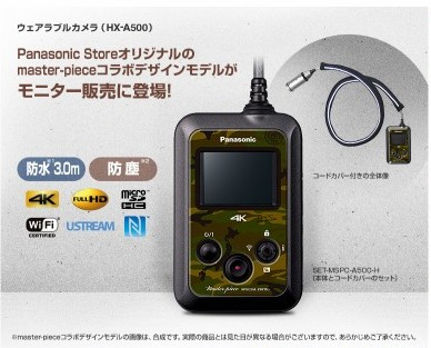 http://ec-club.panasonic.jp/mall/sense/open/monitor/HX-A500/?cc=areabnr