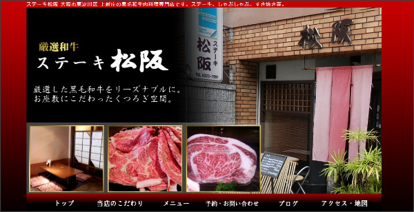 http://steak-matusaka.com/menu_dinner.html