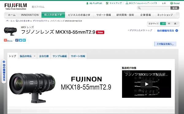 http://fujifilm.jp/personal/digitalcamera/x/fujinon_lens_mkx18_55mmt29/