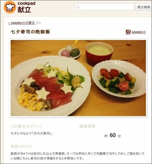 https://cookpad.com/user_kondates/48552