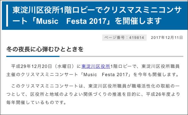 http://www.city.osaka.lg.jp/higashiyodogawa/page/0000419814.html