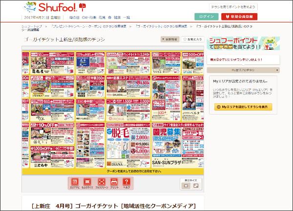 http://www.shufoo.net/pntweb/shopDetail/282440/63330313349473/