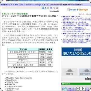 http://www.atmarkit.co.jp/news/201003/16/sakura.html
