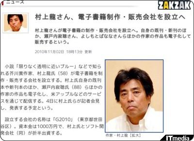 http://www.itmedia.co.jp/news/articles/1011/02/news081.html