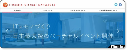 http://www.itmedia.co.jp/info/virtualevent/expo2013/