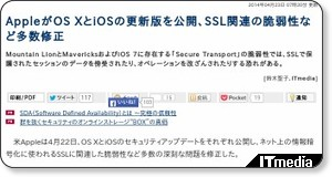 http://www.itmedia.co.jp/enterprise/articles/1404/23/news038.html