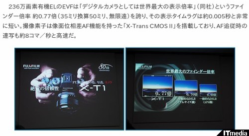 http://camera.itmedia.co.jp/dc/articles/1401/28/news095.html