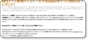 http://www.amazon.co.jp/gp/feature.html/ref=MP3_pointpromo140115_pcroto?ie=UTF8&docId=3077768816&pf_rd_m=AN1VRQENFRJN5&pf_rd_s=right-1&pf_rd_r=1PWW4YG8N3MDPZVNS523&pf_rd_t=101&pf_rd_p=157899309&pf_rd_i=2128134051