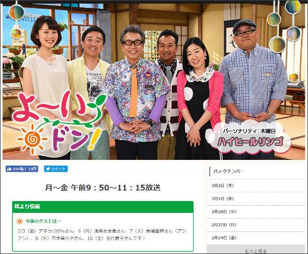 http://www.ktv.jp/yo-idon/