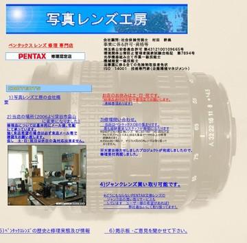 http://www.geocities.jp/renzu_koubou/
