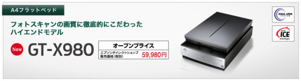 http://www.epson.jp/products/scanner/gtx980/