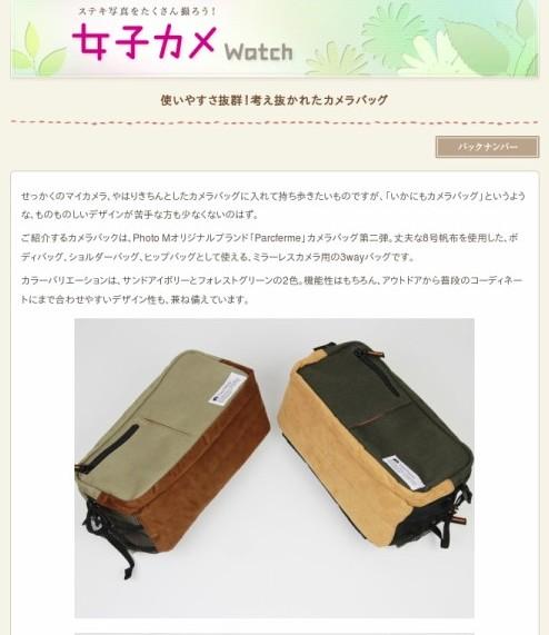 http://dc.watch.impress.co.jp/docs/girlscamera/news/20141127_677729.html?ref=rss