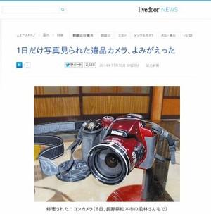 画像】御嶽山噴火 ニコンが遺品のカメラを約10日間かけ無償で修理 - ライブドアニュース