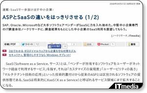 http://www.itmedia.co.jp/enterprise/articles/0804/01/news013.html
