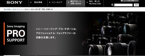 http://www.sony.jp/support/imaging-pro/
