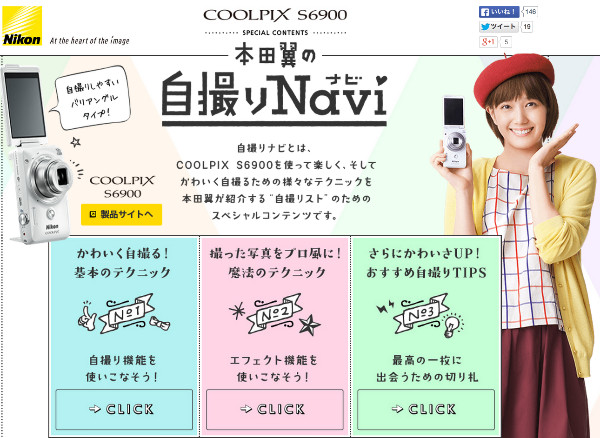 Nikon COOLPIX S6900 本田翼の自撮りナビ   ニコンイメージング