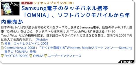 http://plusd.itmedia.co.jp/mobile/articles/0807/23/news014.html