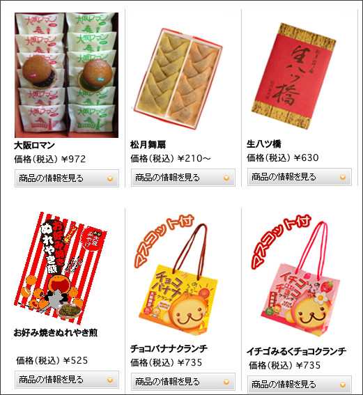 http://shougetudou.com/miyage.html
