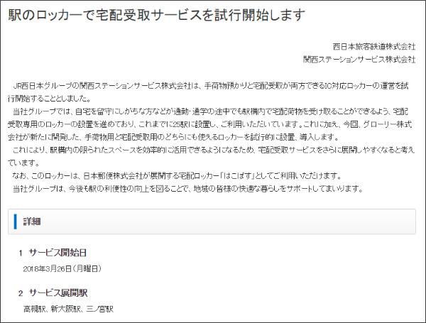 https://www.westjr.co.jp/press/article/2018/03/page_12112.html