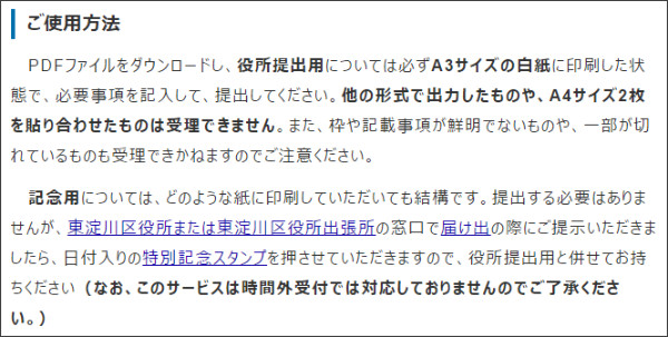 http://www.city.osaka.lg.jp/higashiyodogawa/page/0000390318.html