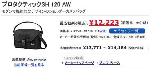 http://kakaku.com/item/K0000820978/?lid=ksearch_kakakuitem_image
