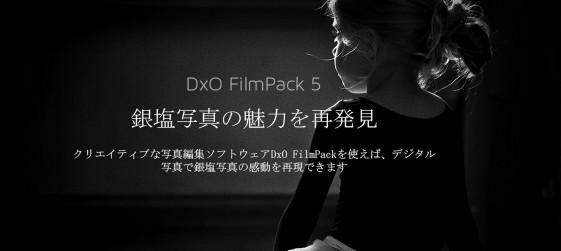 クリエイティブな写真編集ソフトウェア | www.dxo.com