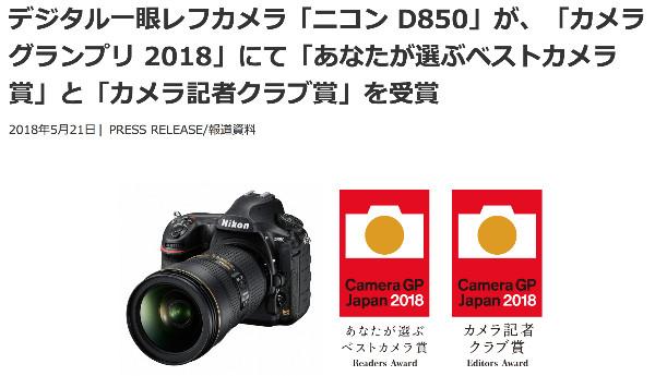 https://www.nikon.co.jp/news/2018/0521_camera-gp-2018_01.htm
