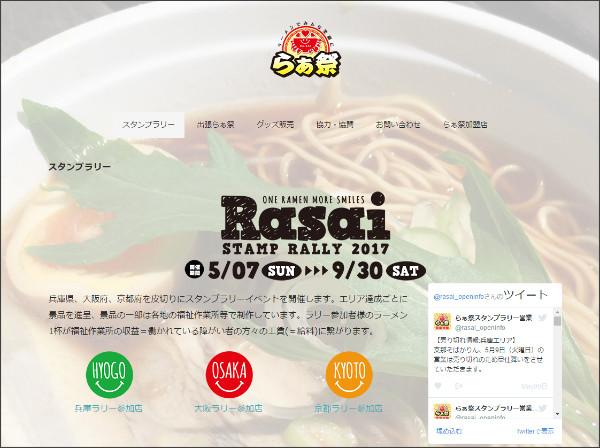 http://rasai.jp/category/stamp