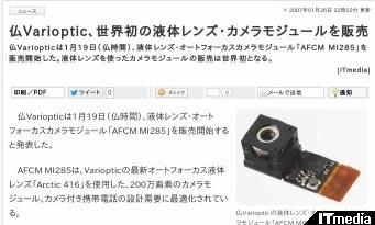 http://www.itmedia.co.jp/mobile/articles/0701/26/news114.html