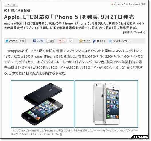 http://www.itmedia.co.jp/mobile/articles/1209/13/news027.html