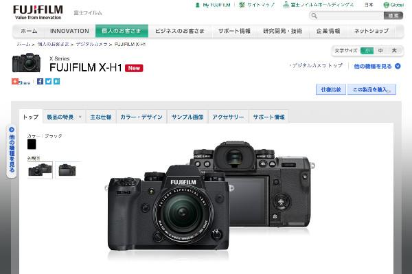 http://fujifilm.jp/personal/digitalcamera/x/fujifilm_x_h1/