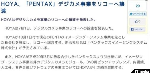 http://camera.itmedia.co.jp/dc/articles/1107/01/news057.html