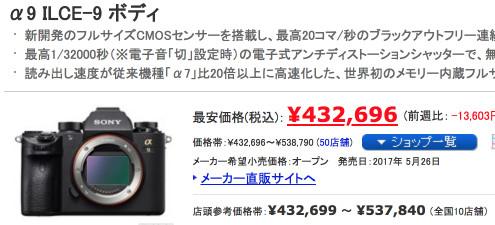 http://kakaku.com/item/K0000960774/?lid=ksearch_kakakuitem_image