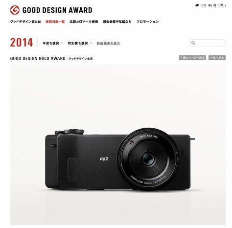 デジタルカメラ [dp Quattro] | 受賞対象一覧 | Good Design Award