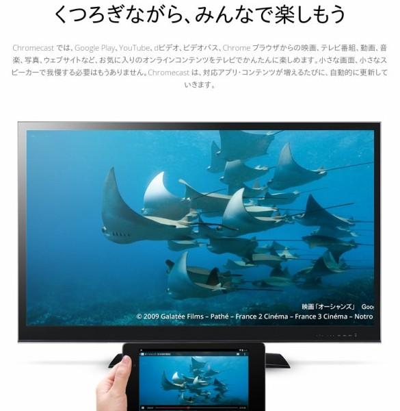 http://www.google.com/intl/ja_ALL/chrome/devices/chromecast/